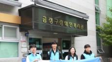 """HUG, 사회복지시설 개·보수 봉사활동…""""주거취약계층 지원 강화"""""""