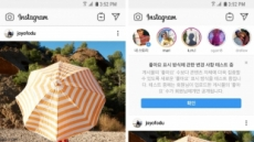 인스타그램, 한국서도 '좋아요' 수 숨기기 시범서비스