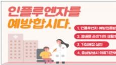 """독감 유행주의보 발령…""""11월 안에 예방 접종 받야야"""""""