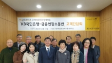 국민銀-금융현장소통반, 시니어 금융소비자 간담회 주최