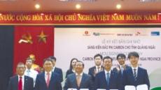 SK이노·두산重, 베트남서 '탄소제로섬 프로젝트'