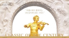 빈 신년음악회 국내서 즐긴다'빈필하모닉 멤버 앙상블 2020 음악회'