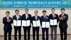 """거래소 """"올해 첫 지배구조 보고서 일부 미흡…공시정보 확대"""""""