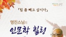 은평구, 인문학 힐링 토크콘서트 개최