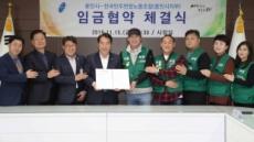 용인시–전국민주노조 공무직 노조 임금협약 체결