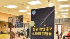용인도시공사, 여성 1인기업 홍보