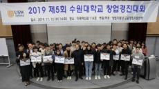 수원대 창업경진대회..심사위원 놀란 까닭은