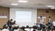 수원대 '지소미아 파기선언' 찬반토론