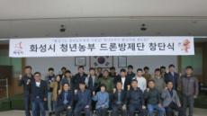 화성시, 벼농사 드론활용..농촌고령화 완화 비법