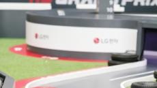 LG전자, 국내 첫 로봇청소기 레이싱 대회 개최