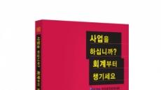 한국공인회계사회 '사업을 하십니까? - 회계부터 챙기세요' 발간