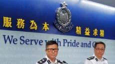 [H#story] 신임 홍콩 경찰청장, '폭력에는 무력으로…'