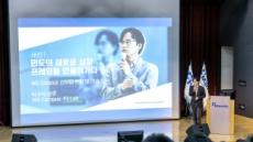 만도, '새로운 미래 준비' 제1회 M·포럼 개최