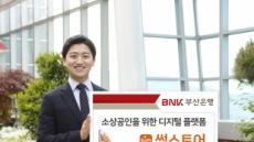 부산銀, 소상공인 매장관리 모바일 앱 '썸스토어' 출시
