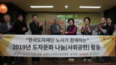 """한국도자재단 """"지역 소외계층 위한 나눔 확대"""""""
