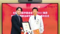 한미약품 계열사 코리, 中서 대사성질환 예방기금 협약
