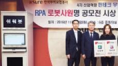 무보, 로봇사원 채용…핀테크 사업 본격 시동