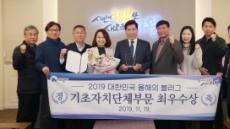 의왕시,'올해의 SNS'시상식 '블로그 부문' 기초자치단체 최우수상
