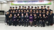 안산시, 신 트렌드 미용교육 '인기'