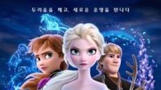 5년만에 돌아온 '겨울왕국2' 오늘 개봉…사전예매량 100만 돌파