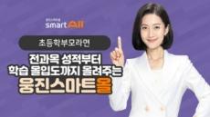 [헤럴드에듀] 웅진씽크빅, '웅진스마트올' 출시 기념 토스 이벤트 진행