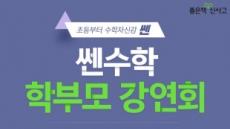 [헤럴드에듀] 좋은책신사고, 초등 학부모 대상 쎈수학 강연회 개최
