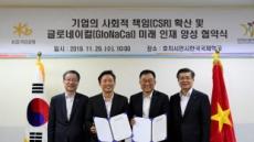 KB국민은행, 호치민 한국국제학교와 업무 협약