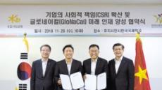 KB국민銀-베트남 '인재양성' 업무협약