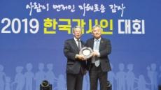 HUG, 한국감사협회 선정 '2019최우수기관상'