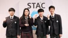 "'STAC 2019' 대상, 한세사이버보안고등학교 'Hold On' 개발팀 ""끝 아닌, 시작이라 생각"""