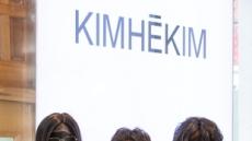 삼성패션디자인펀드 1위에 김인태 디자이너
