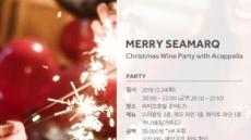 강릉 씨마크호텔, 크리스마스 이브에 아카펠라 공연+무제한 와인파티