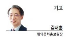 [기고-김태훈 해외문화홍보원장] 한류에 폭과 깊이를 더하자