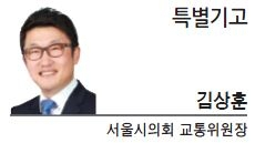 [특별기고-김상훈 서울시의회 교통위원장] 택시시장 변화 바람, 누가 주도할 것인가