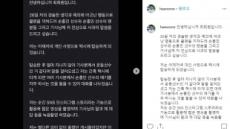 """손흥민 비하한 최희원, 네티즌 뭇매에 """"진심으로 사과"""""""