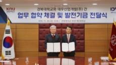 대우산업개발, 경북대학교와 상호교류 업무협약 체결