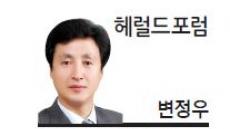 [헤럴드포럼-변정우 경희대 호텔관광대학 교수] 면세산업, 글로벌 1위로 키워야