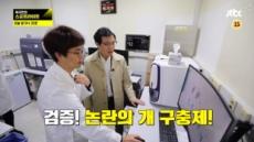 '스포트라이트' 김철민 복용한 '펜벤다졸 항암효과' 진실추적