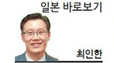 [일본 바로보기-최인한 시사아카데미 일본경제사회연구소장] 손정의의 '한·일 DNA'