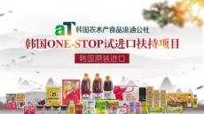 """중국에 식품 수출…""""까다로운 '중문라벨·설명서' 꼭 확인을"""""""