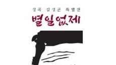 고려대 교우회, 성곡 김성곤 특별전 개최