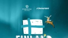파라다이스호텔 부산 '윈터 핀란드' 페스티벌