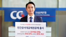 건설공제조합, '민간공사대금채권공제' 출시