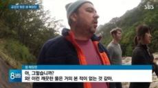 샘 해밍턴 北금강산 방문기, SBS서 방송된다