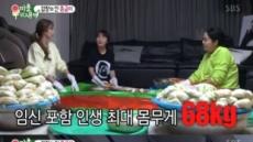"""'미우새' 한채영, 인생 최대 몸무게 공개…""""임신때 68㎏"""""""
