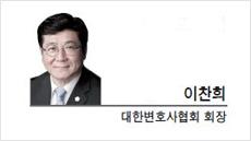 [라이프 칼럼-이찬희 대한변호사협회장] 전관이 아니라 예우가 문제다