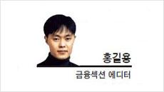 [데스크 칼럼] 금융그룹 사외이사…'괴물'을 경계하라