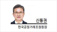 [경제광장-신동권 한국공정거래조정원 원장] 샤일록의 후회