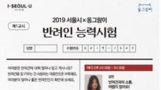 7일 전국 최초 '반려인 능력시험' 본다