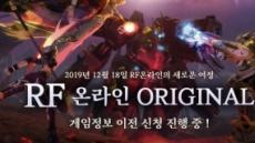 'RF온라인', 12월 18일 팡스카이 이관 '예고'
